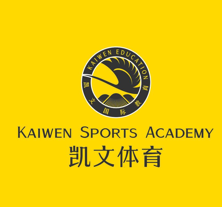Kaiwen Academy (Beijing China) | Physcial Education Teacher job in China | HiredChina.com | Make your next defining career in China | 招聘外国人