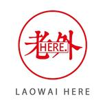 LAOWAI Here | Urban Planning Architect job in China | HiredChina.com | Make your next defining career in China | 招聘外国人