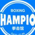championboxing | Boxing Coach job in China | HiredChina.com | Make your next defining career in China | 招聘外国人