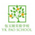 YK Pao School  | Copywriter job in China | HiredChina.com | Make your next defining career in China | 招聘外国人