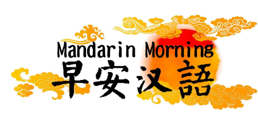 Mandarin Morning | Business Developer & Consultant job in China | HiredChina.com | Make your next defining career in China | 招聘外国人