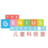 The Genius Workshop | LEGO Workshop Instructor job in China | HiredChina.com | Make your next defining career in China | 招聘外国人