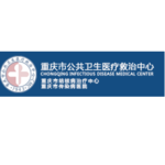 Chongqing Public Health Medical Center | Editor  job in China | HiredChina.com | Make your next defining career in China | 招聘外国人